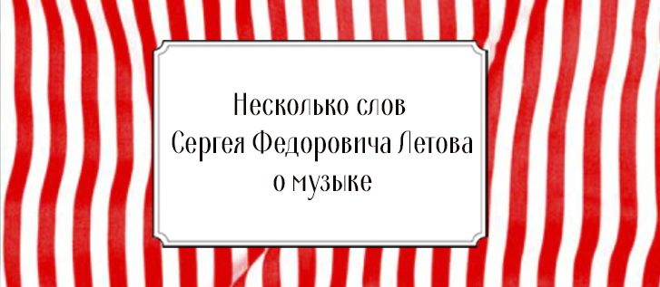 http://brzh.ru/wp-content/uploads/2016/09/letov_banner1-727x317.jpg